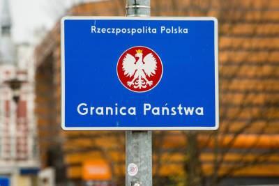 Польша построит на границе с Беларусью забор высотой 2,5 метра