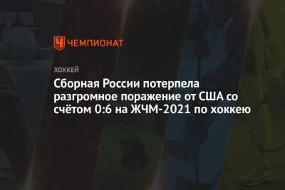 Сборная России потерпела разгромное поражение от США со счётом 0:6 на ЖЧМ-2021 по хоккею