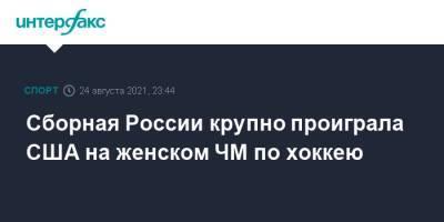 Сборная России крупно проиграла США на женском ЧМ по хоккею