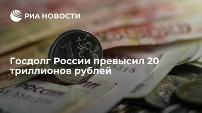 Государственный долг России по итогам первого полугодия 2021 года составил 20,4 триллиона рублей