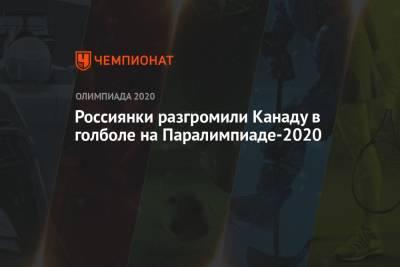 Россиянки разгромили Канаду в голболе на Паралимпиаде-2020