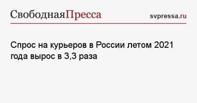 Спрос на курьеров в России летом 2021 года вырос в 3,3 раза