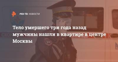 Тело умершего три года назад мужчины нашли в квартире в центре Москвы