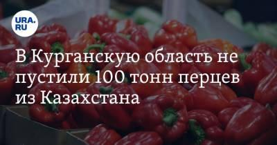 В Курганскую область не пустили 100 тонн перцев из Казахстана