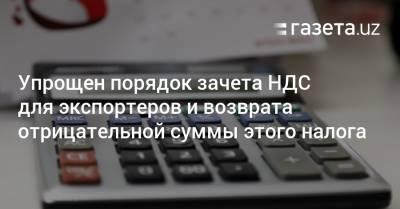 Упрощен порядок зачета НДС для экспортеров и возврата отрицательной суммы этого налога