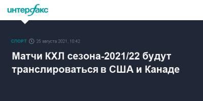 Матчи КХЛ сезона-2021/22 будут транслироваться в США и Канаде