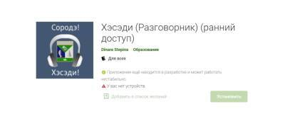 Два мобильных приложения для изучающих ульчский язык появились в Google Play