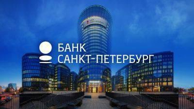 """Банк """"Санкт-Петербург"""" во 2 квартале увеличил прибыль по МСФО до 4,9 млрд рублей"""
