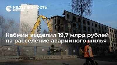Правительство выделило 19,7 млрд руб на расселение аварийного жилья и строительство инфраструктуры