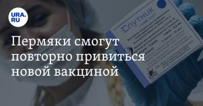 Пермяки смогут повторно привиться новой вакциной