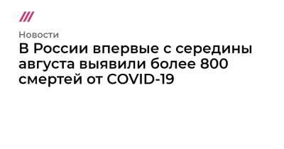 В России впервые с середины августа выявили более 800 смертей от COVID-19