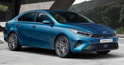 Продажи обновленного седана Kia Cerato начнутся на рынке России 8 сентября 2021 года