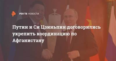 Путин и Си Цзиньпин договорились укрепить координацию по Афганистану