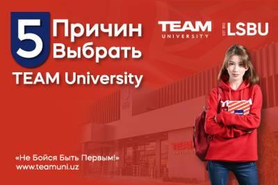 Пять причин, почему нужно выбрать TEAM University