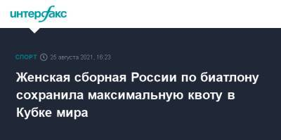 Женская сборная России по биатлону сохранила максимальную квоту в Кубке мира