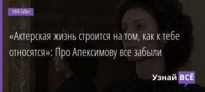 «Актерская жизнь строится на том, как к тебе относятся»: Про Апексимову все забыли
