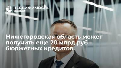 Глава Минстроя Файзуллин: Нижегородская область может получить еще 20 млрд руб бюджетных кредитов