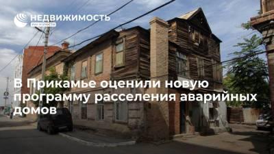 Минстрой Пермского края: новая программа поможет с финансированием расселения аварийных домов