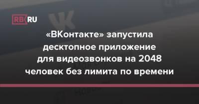 «ВКонтакте» запустила десктопное приложение для видеозвонков на 2048 человек без лимита по времени