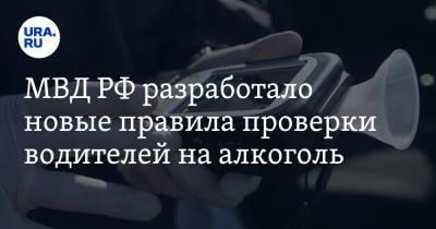 МВД РФ разработало новые правила проверки водителей на алкоголь