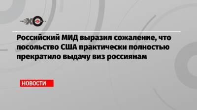 Российский МИД выразил сожаление, что посольство США практически полностью прекратило выдачу виз россиянам