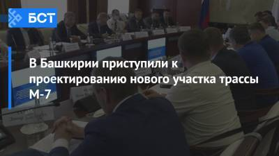 В Башкирии приступили к проектированию нового участка трассы М-7