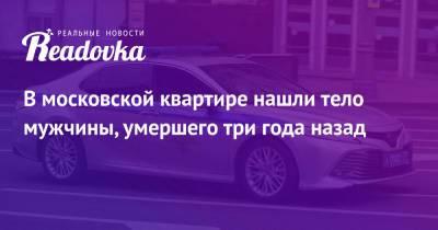 В московской квартире нашли тело мужчины, умершего три года назад
