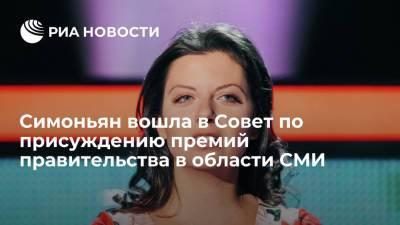 Симоньян и Гусев вошли в состав Совета по присуждению премий правительства в области СМИ