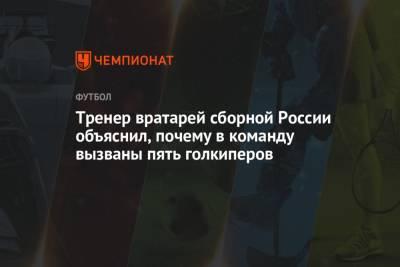 Тренер вратарей сборной России объяснил, почему в команду вызваны пять голкиперов