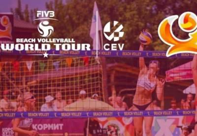 Мировой турнир по пляжному волейболу в Коропове соберет самых сильных спортсменок: вход свободный