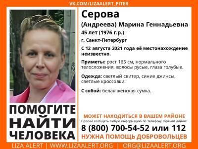 В Санкт-Петербурге без вести пропала 45-летняя женщина