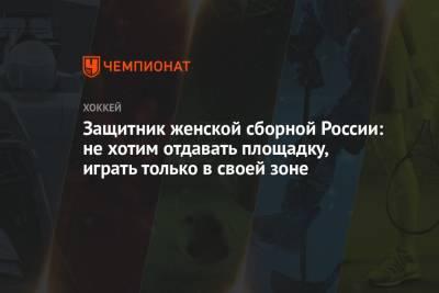 Защитник женской сборной России: не хотим отдавать площадку, играть только в своей зоне