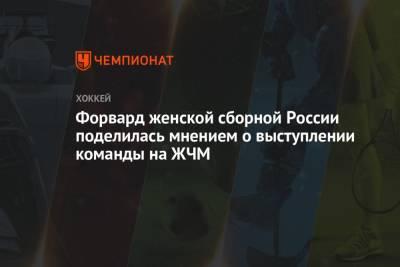 Форвард женской сборной России поделилась мнением о выступлении команды на ЖЧМ