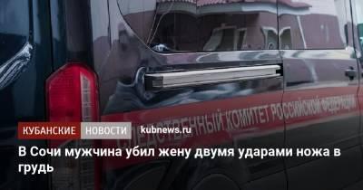 В Сочи мужчина убил жену двумя ударами ножа в грудь