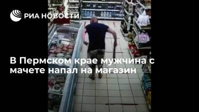 В Пермском крае полиция проведет проверку после того, как мужчина с мачете напал на магазин