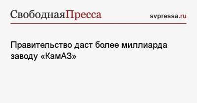 Правительство даст более миллиарда заводу «КамАЗ»