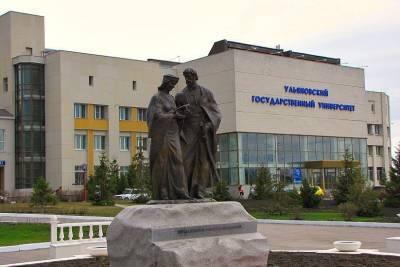 В регионе разработали новую программу развития УлГУ