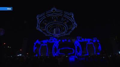 В Уфе финал чемпионата WorldSkills открыло шоу 1000 дронов
