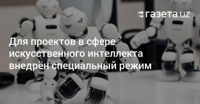 Для проектов в сфере искусственного интеллекта внедрён специальный режим