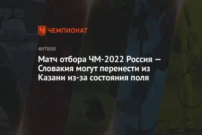 Матч отбора ЧМ-2022 Россия — Словакия могут перенести из Казани из-за состояния поля