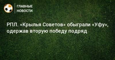 РПЛ. «Крылья Советов» обыграли «Уфу», одержав вторую победу подряд
