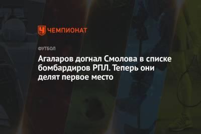 Агаларов догнал Смолова в списке бомбардиров РПЛ. Теперь они делят первое место