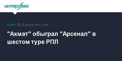 """""""Ахмат"""" обыграл """"Арсенал"""" в шестом туре РПЛ"""