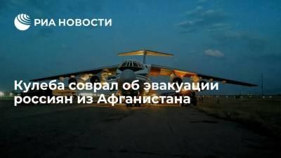 Глава МИД Украины Кулеба соврал, заявив, что россиян из Афганистана эвакуировали не через Кабул