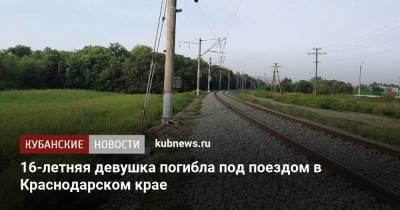 16-летняя девушка погибла под поездом в Краснодарском крае