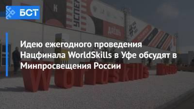 Идею ежегодного проведения Нацфинала WorldSkills в Уфе обсудят в Минпросвещения России