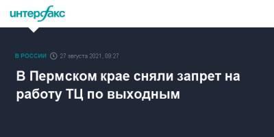 В Пермском крае сняли запрет на работу ТЦ по выходным