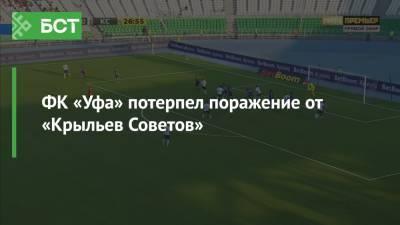 ФК «Уфа» потерпел поражение от «Крыльев Советов»
