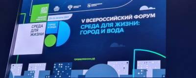 Глава Дзержинска Иван Носков принял участие во всероссийском форуме «Среда для жизни»