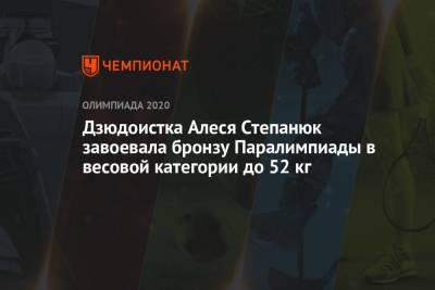 Дзюдоистка Алеся Степанюк завоевала бронзу Паралимпиады в весовой категории до 52 кг